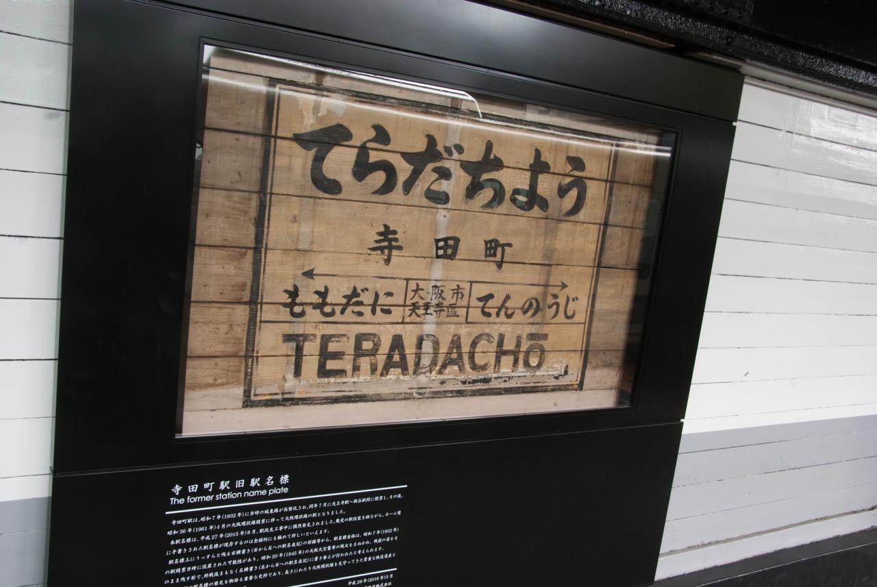 寺田町駅 旧駅名標