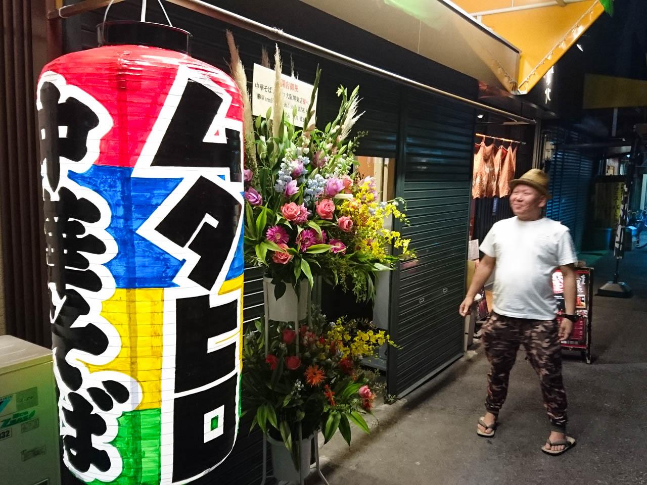 ムタヒロ 堺東店