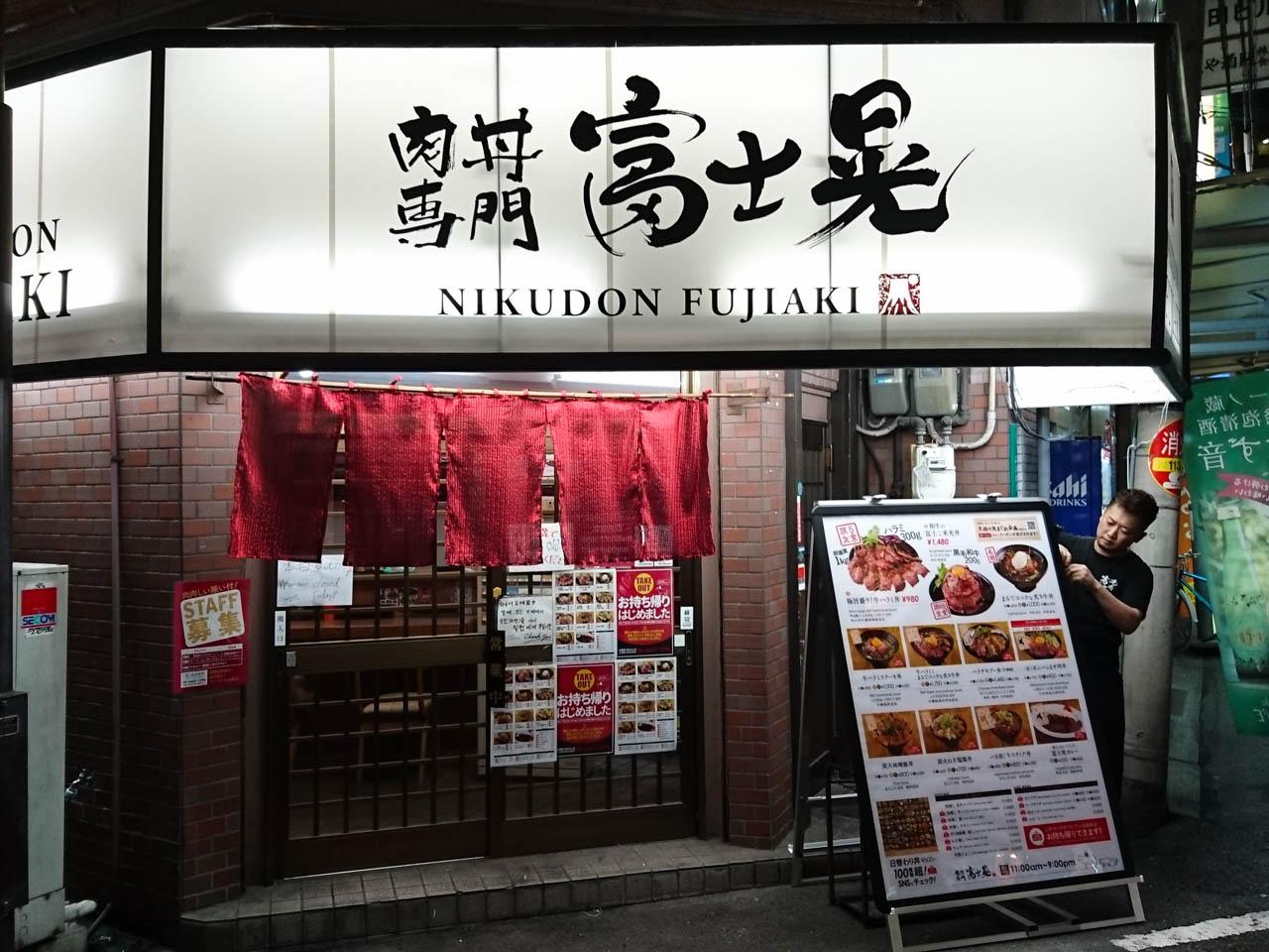 肉丼専門 富士晃