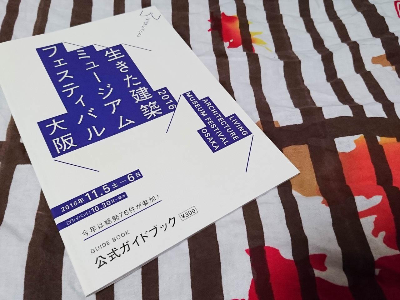 生きた建築ミュージアムフェスティバル大阪