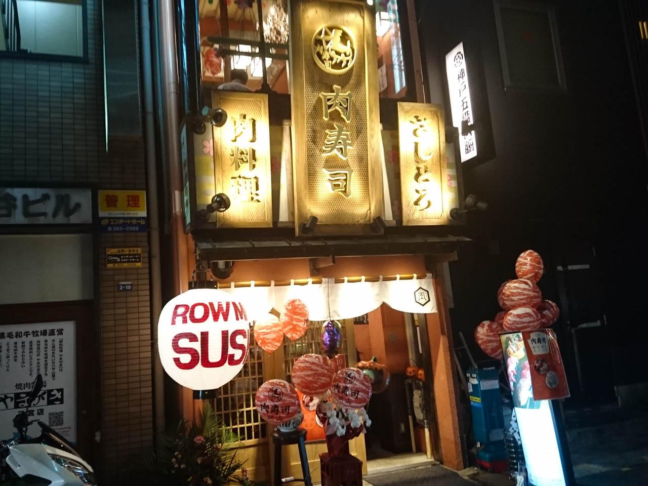 神戸三宮 肉寿司