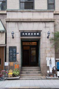 大阪農林会館