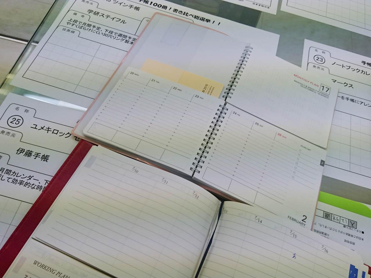 ツイン手帳/学研ステイフル,ユメキロック手帳/伊藤手帳