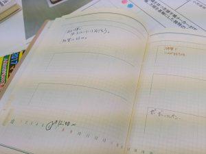 カク手帳/田中手帳