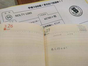 NOLTY U365/日本能率協会