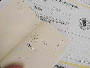 マイブック/新潮社