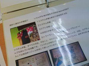日本手帖の会・手帳の使用例