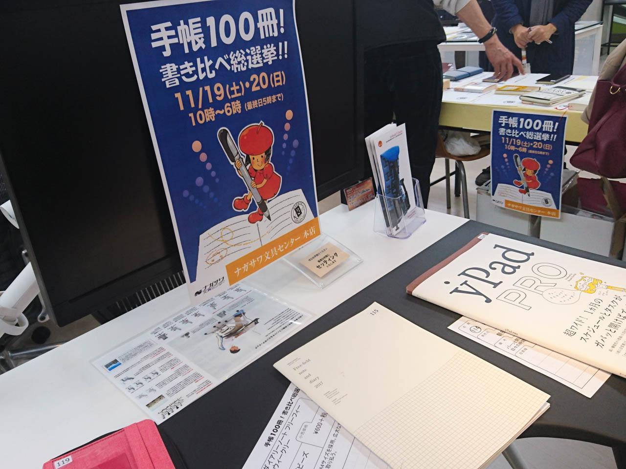こだわりがたどり着く場所は多彩で面白い「手帳100冊! 書き比べ総選挙!!」