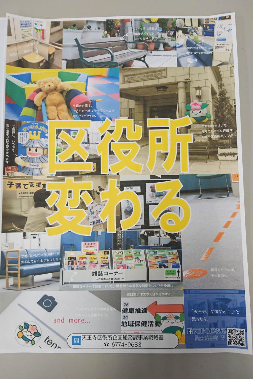 天王寺区広報紙連動企画「天王寺、やるやん!」第2弾ポスターを貼り出しました