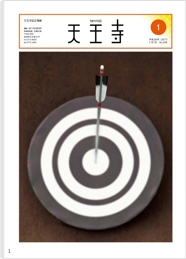 天王寺区広報紙1月号「大阪夕陽丘学園高等学校弓道部」