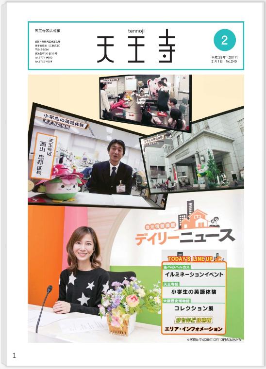 天王寺区広報紙2月号「J:COM デイリーニュース」