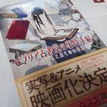 三上延「ビブリア古書堂の事件手帖7 ~栞子さんと果てない舞台~」美しい物語には、美しいラストシーンが良く似合う