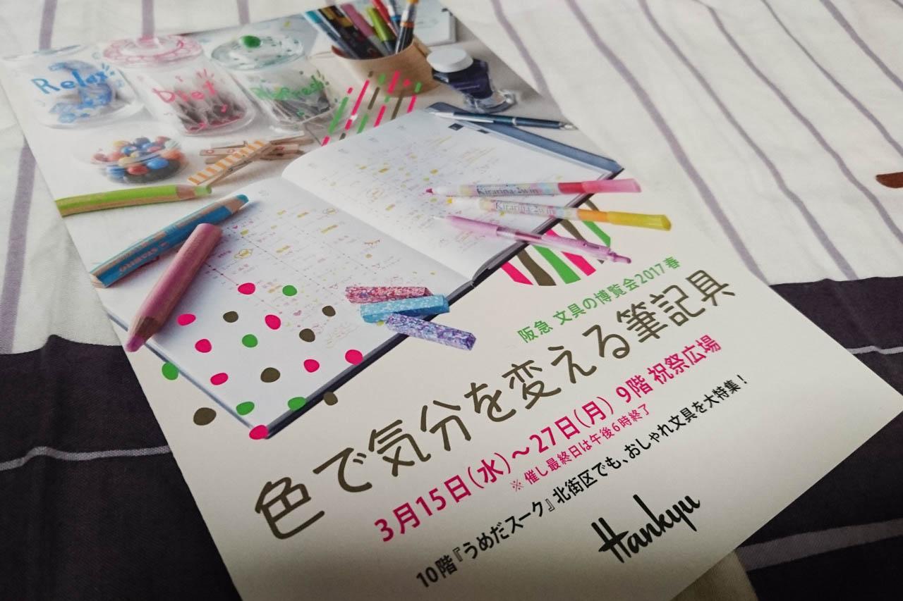 阪急 文具の博覧会2017春「色で気分を変える筆記具」