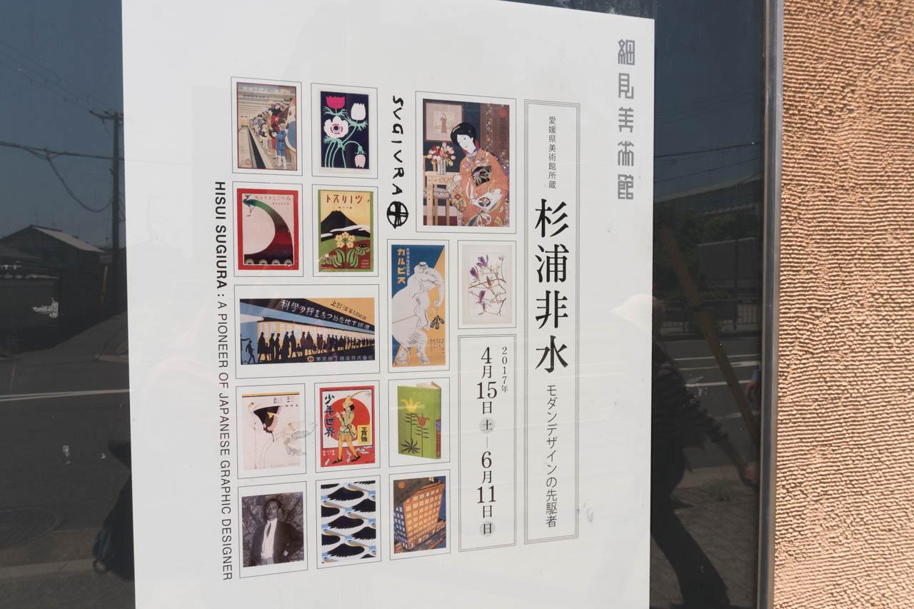 デザインは生き続ける@京都・細見美術館「杉浦非水」展