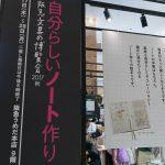 今年の夏はノート推し@阪急 文具の博覧会2017秋~自分らしいノート作り~