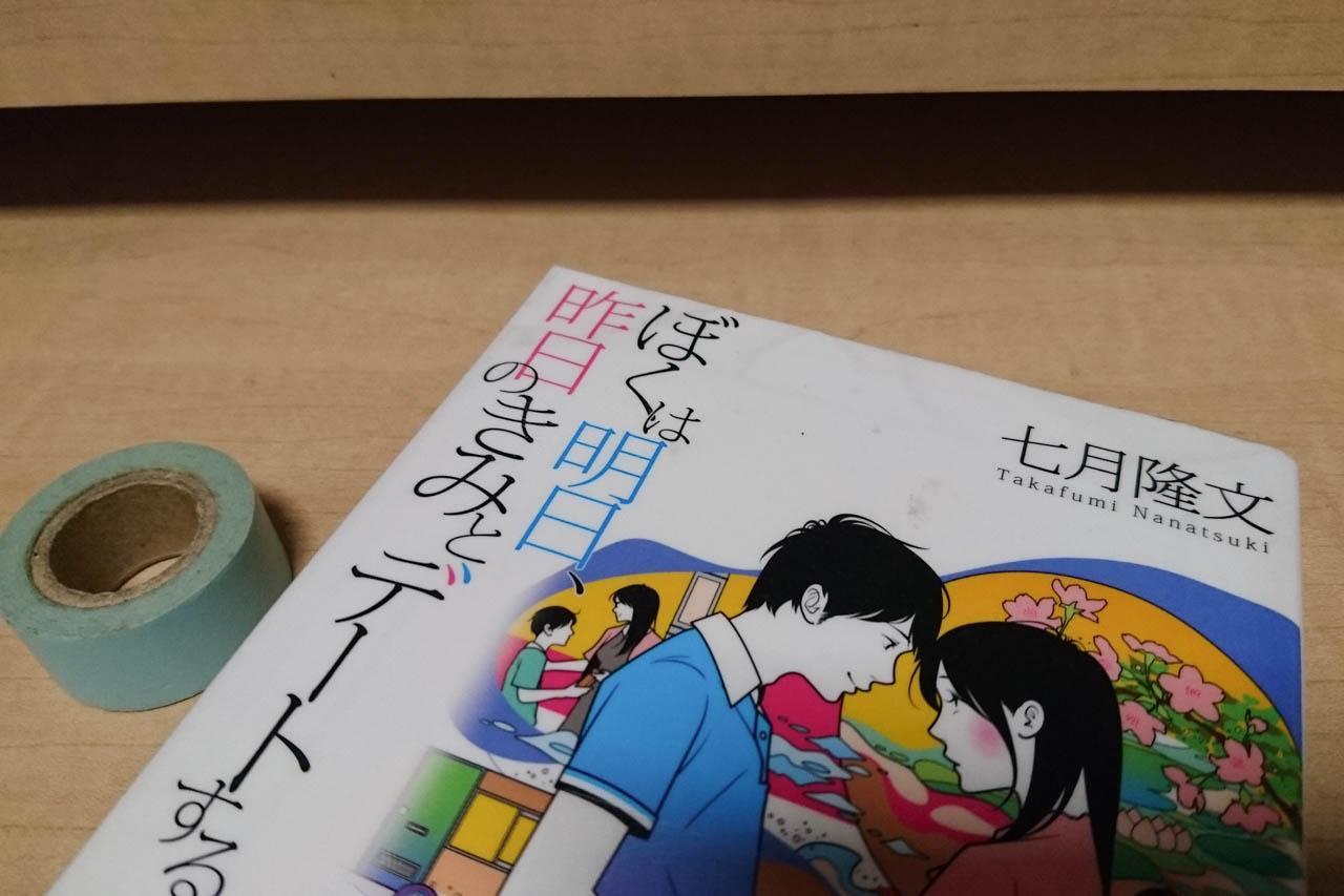 七月隆文「ぼくは明日、昨日のきみとデートする」2回読んで、2回目に泣く