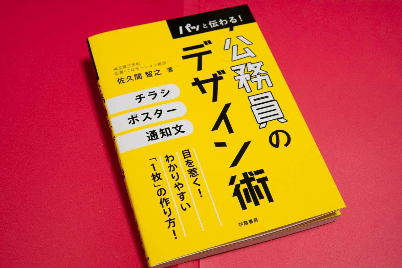 「広報はラブレター」日本一の行政広報マンが伝える「公務員のデザイン術」が凄い