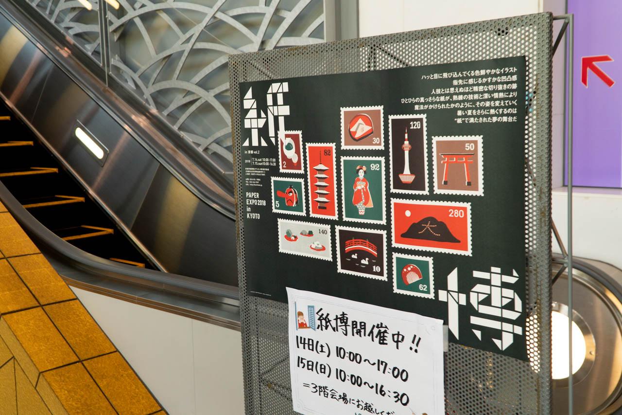 「紙博2018 in Kyoto」が文具好きには神博だった