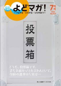 よどマガH28.7