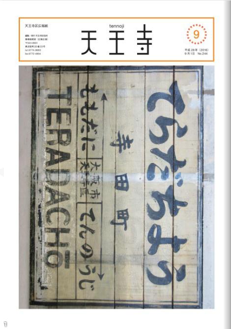 天王寺区 広報紙9月号「身近だけども意外と知らない大阪環状線」