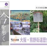 天王寺区広報紙10月号「大阪・熊野街道歴史ウォーク」