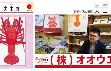 トップバナー(広報紙1月号)