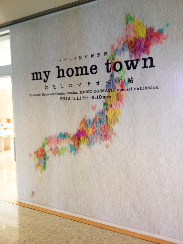 メビック扇町特別展「my home town わたしのマチオモイ帖」に見るマチへのオモイ