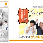天王寺区広報紙6月号「食育月間 しっかり食べや~」