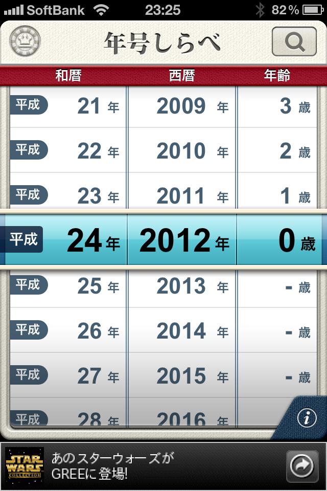 働く公務員のためのiPhoneアプリシリーズ1「年号しらべ」