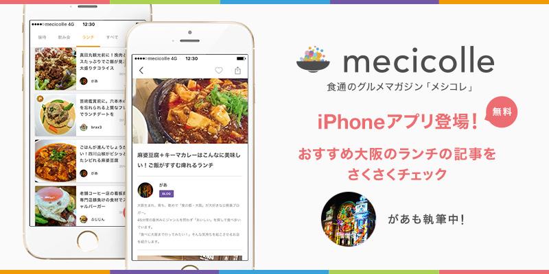 「メシコレ」iPhoneアプリもリリースされました!