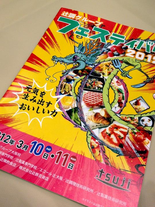 辻調グループフェスティバル2012に行ったらもの凄く面白かった件……と、考えさせられたこと。