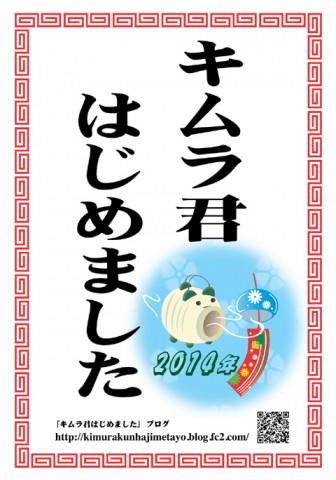 このポスターが「キムラ君」の印