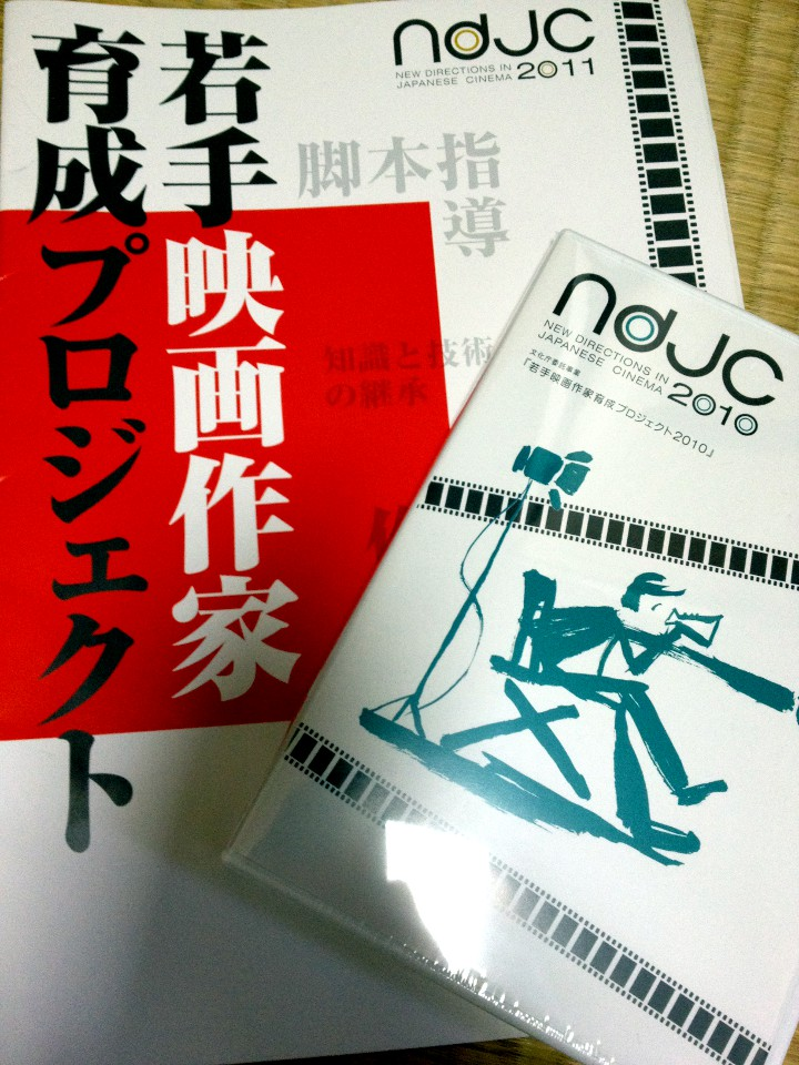 ndjc2011合評上映会に行ってきました