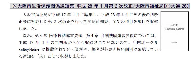 大阪市関係通知集