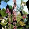 惨敗日記:劇団P・T企画「英国庭園の謎」