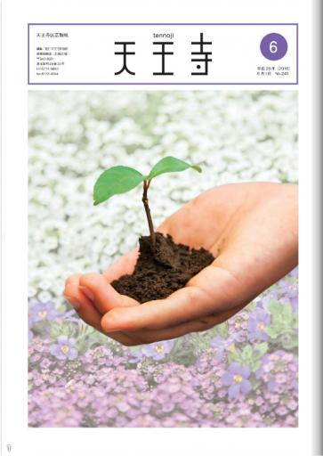 広報紙「天王寺」6月号