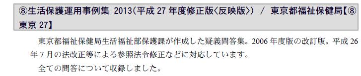 東京都 生活保護運用事例集