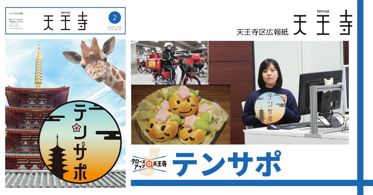 天王寺区広報紙2月号「テンサポ」いっしょにやりましょ