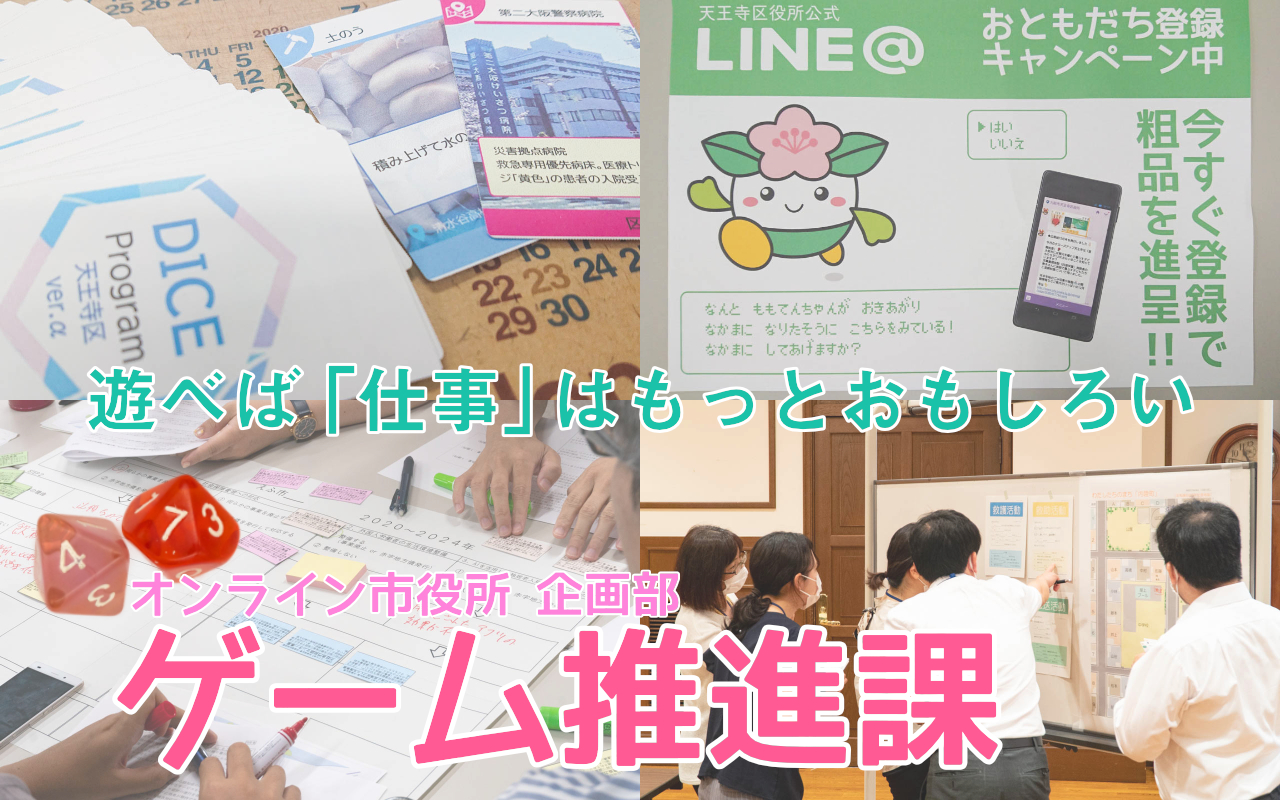 オンライン市役所「企画部ゲーム推進課」課員を募集します!│Utatane.Asia