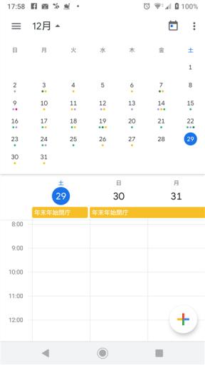 Googleカレンダー(3日表示)