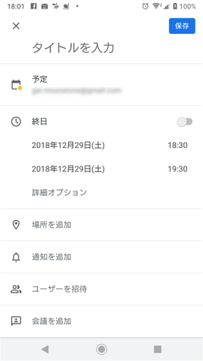 Googleカレンダー(スケジュール登録)