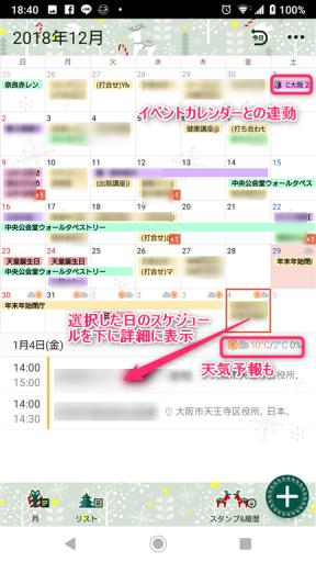 Yahoo!カレンダー(月表示)