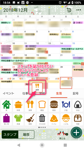 Yahoo!カレンダー(スタンプ)