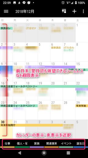 ビジネスカレンダー2(月表示)