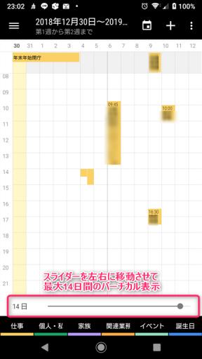 ビジネスカレンダー2(週表示)