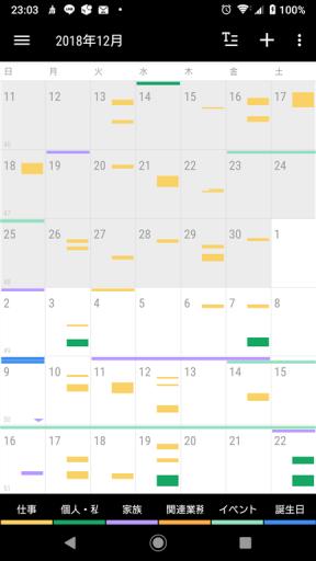 ビジネスカレンダー(月ブロック表示)