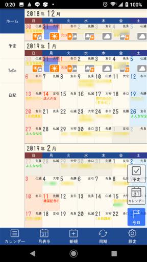 ジョルテッシモ(カレンダー・予定表示)